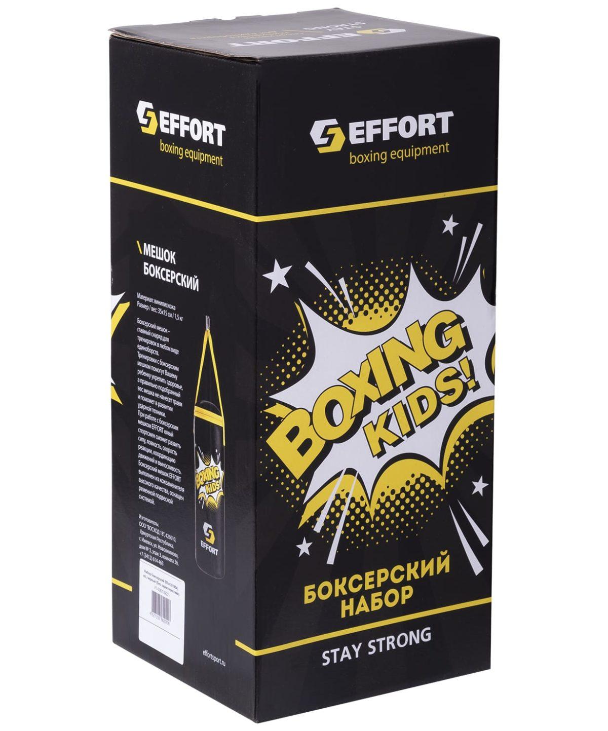EFFORT Набор для бокса, к/з, черный 5кг  E1455 - 2
