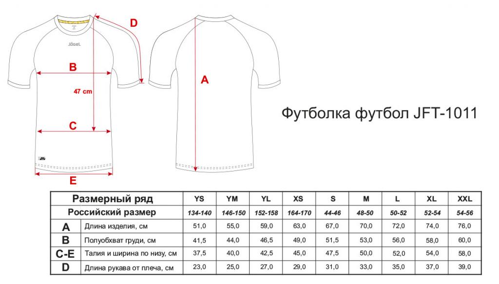 JOGEL Футболка футбольная, белый/красный   JFT-1011-012 - 4