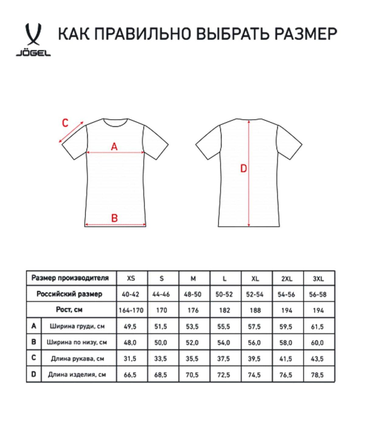 JOGEL DIVISION футболка футбольная Union Jersey: т.красный/белый - 6