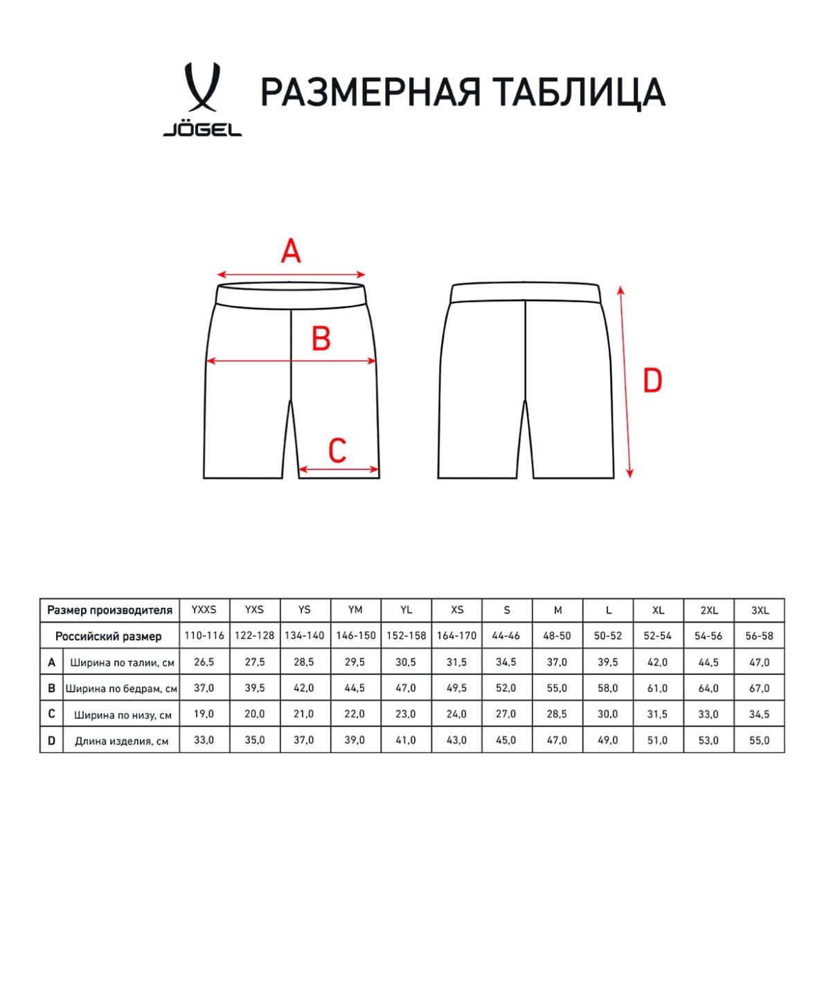 JOGEL CAMP шорты футбольные детские, красный/белый  JFS-1120-021-K - 3