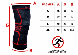 SPRINTER Суппорт колена  ST-2559 - 4