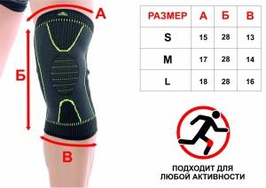 SPRINTER Суппорт колена  ST-2549 - 4