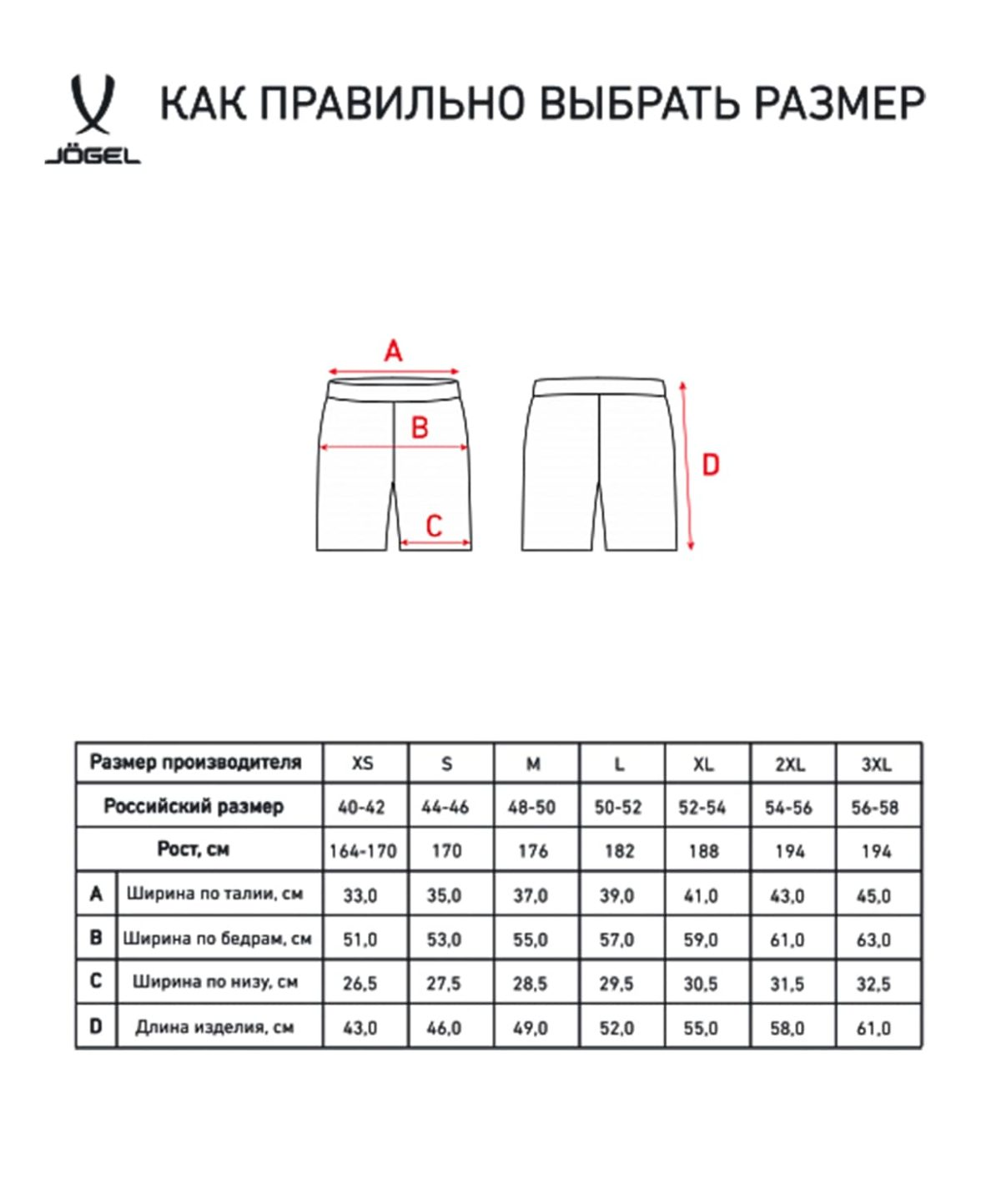JOGEL DIVISION шорты футбольные  Union Shorts - 6