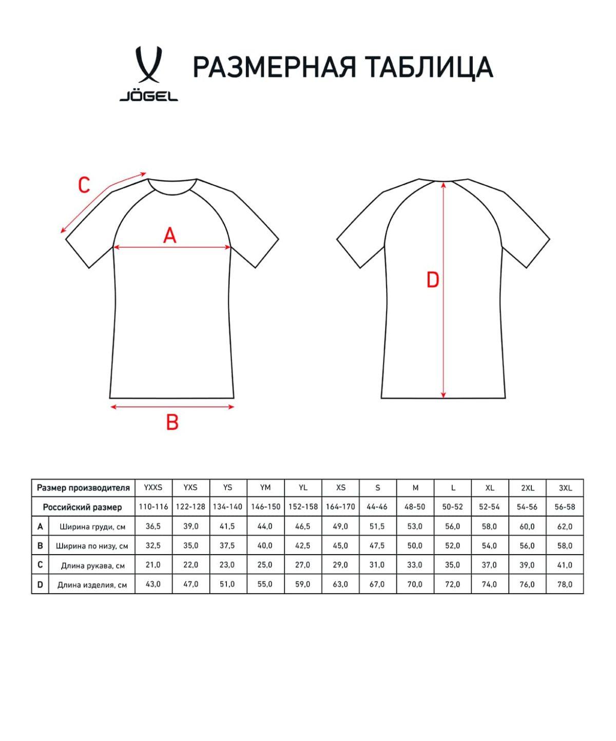 JOGEL CAMP Reglan футболка футбольная, синий/белый  JFT-1021-071 - 4